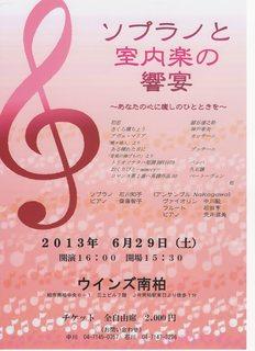コンサート20130629チラシ.jpg