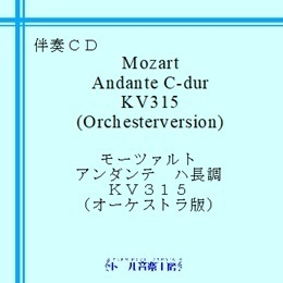 mozart_andante_orchester260.jpg