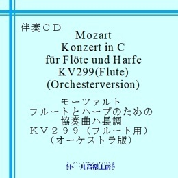 mozart_fl_hfe_konzert_f _orchester_f260.jpg