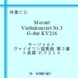 mozart_vl_konzert_3260.jpg